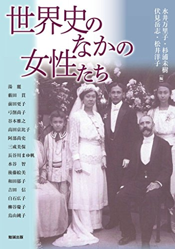 世界史のなかの女性たち (アジア遊学 186)