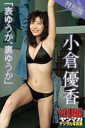 小倉優香「表ゆうか、裏ゆうか」 ヤンマガデジタル写真集