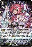 カードファイト!! ヴァンガードG/クランブースター第7弾/G-CB07/009 ディライトジーニアス アンジュ RRR