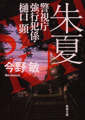 朱夏―警視庁強行犯係・樋口顕 (新潮文庫)の詳細を見る