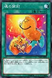 遊戯王カード 魂の開封(ノーマル) 遊戯王チップス(YCPC) | 通常魔法 ノーマル