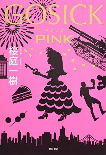 GOSICK PINKの詳細を見る