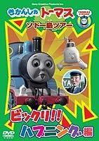 きかんしゃトーマス ソドー島ツアー ビックリ!!ハプニング編 [DVD]