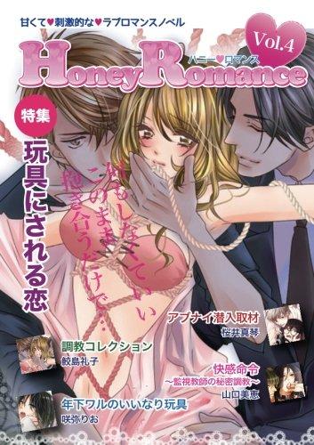 ハニーロマンス Vol.4~玩具にされる恋~ (Honey Romance)の詳細を見る