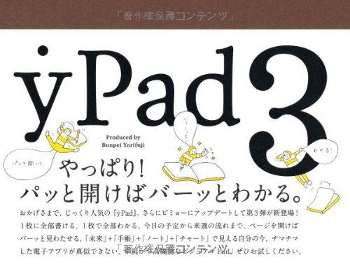 yPad3の詳細を見る