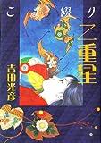 こま綴り二重星 (Lost20)