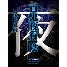 百鬼夜行 陰(全)【電子百鬼夜行】