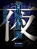 百鬼夜行 陰(全)【電子百鬼夜行】 (講談社文庫)