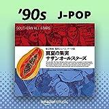 90年代 J-POP 100曲