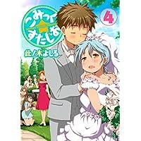 こみっく☆すたじお(4) (ヤングマガジンコミックス)