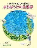 まちぼうけの生態学 (たくさんのふしぎ傑作集)