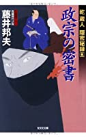 政宗の密書: 乾蔵人 隠密秘録(五) (光文社時代小説文庫)