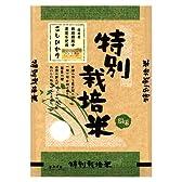 信州産 農薬不使用米 玄米 こしひかり 5kg 平成28年産