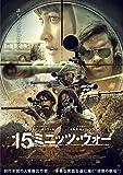 15ミニッツ・ウォー[Blu-ray/ブルーレイ]