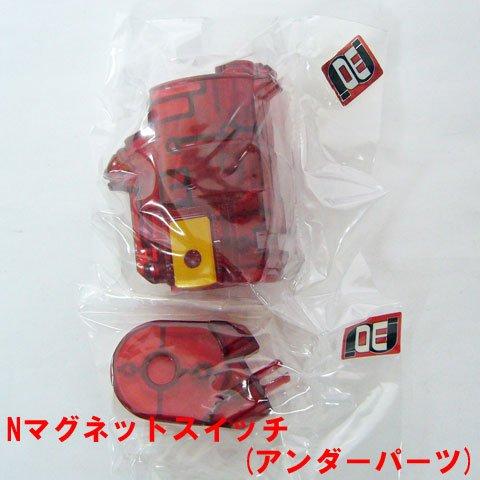 仮面ライダーフォーゼ アストロスイッチ12(ガシャポン版) Nマグネットスイッチ(アンダーパーツ)(単品)