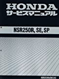 ホンダ NSR250R/SE/SP(MC28) サービスマニュアル/整備書 60KV350