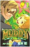 MUDDY / 藍本 松 のシリーズ情報を見る