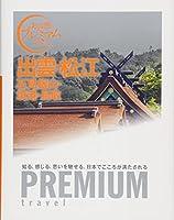 おとな旅プレミアム 出雲・松江 石見銀山・境港・鳥取 (おとな旅PREMIUM)