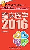 ポケットマスターPT/OT国試必修ポイント 臨床医学〈2016〉