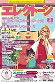 月刊エレクトーン 2019年3月号+「まかないこすめ」スペシャルセット