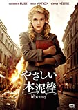 やさしい本泥棒[DVD]
