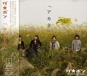 アカネ(初回盤)(DVD付)