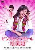 桃尻娘 ピンク・ヒップ・ガール [DVD]