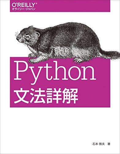 Python文法詳解の詳細を見る