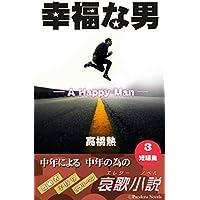 幸福な男: しがない中年のための哀歌小説集 (Pandora Novels(パンドラノベルズ))