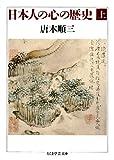 日本人の心の歴史〈上〉 (ちくま学芸文庫)