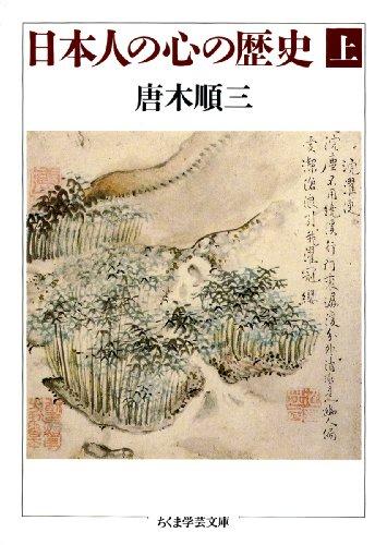 日本人の心の歴史〈上〉 (ちくま学芸文庫)の詳細を見る