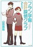 フラン学園会計探偵クラブ Report.1 (角川文庫)