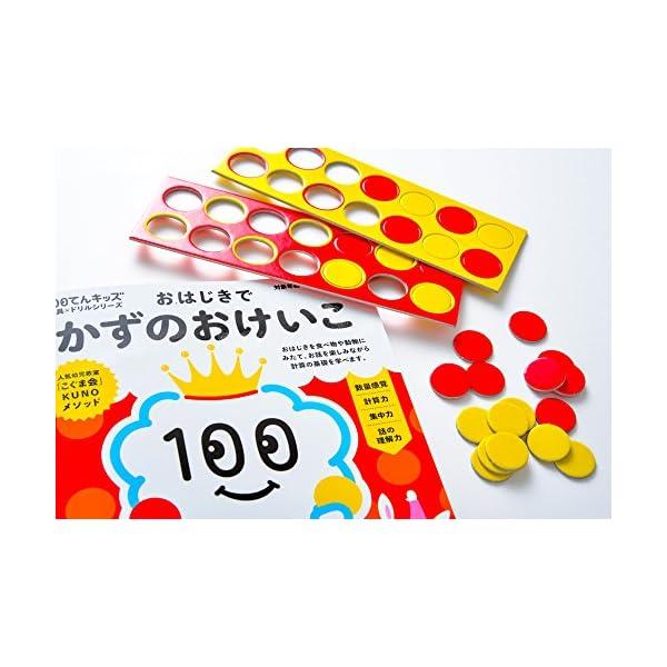 100てんキッズ 教具×ドリルシリーズ おはじ...の紹介画像3