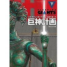 巨神計画 下 〈巨神計画〉シリーズ (創元SF文庫)