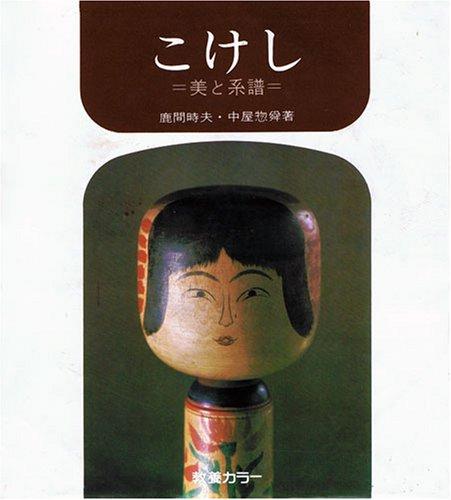 こけし—美と系譜 (1966年)