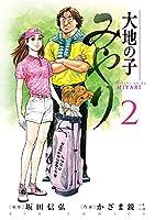 大地の子みやり (2) (ビッグコミックス)