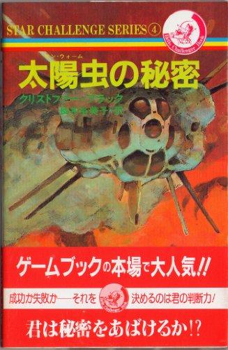 太陽虫(サンウオーム)の秘密 (ハロー チャレンジャー ブック―スター・チャレンジ・シリーズ)