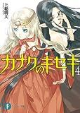 カナクのキセキ4<カナクのキセキ> (富士見ファンタジア文庫)