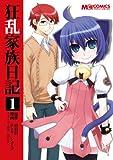 狂乱家族日記1 (マジキューコミックス)
