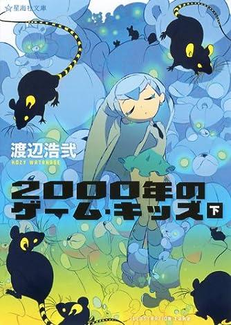 2000年のゲーム・キッズ(下) (星海社文庫)