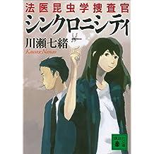シンクロニシティ 法医昆虫学捜査官 (講談社文庫)