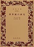 世界観の研究 (岩波文庫 青 637-2)