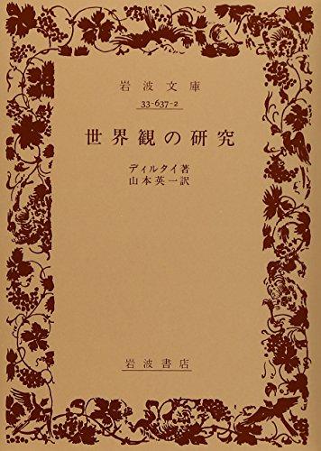世界観の研究 (岩波文庫 青 637-2)の詳細を見る