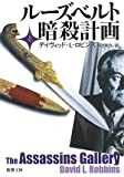 ルーズベルト暗殺計画〈上〉 (新潮文庫)