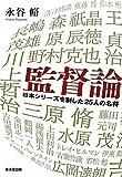 監督論~日本シリーズを制した25人の名将~