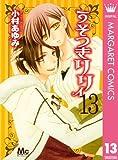 うそつきリリィ 13 (マーガレットコミックスDIGITAL)