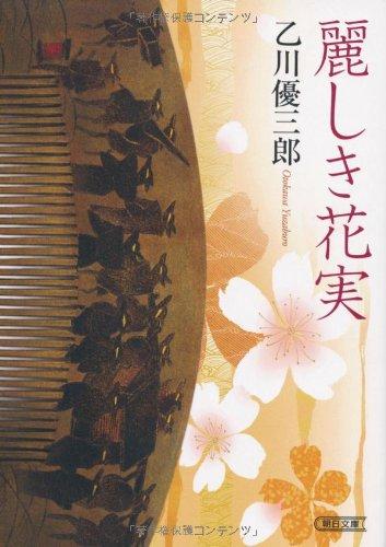 麗しき花実 (朝日文庫)