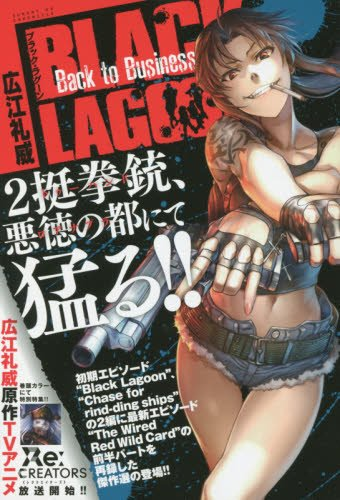 BLACK LAGOON Back to Business (サンデーGXコミックス)