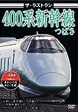 ザ・ラストラン 400系新幹線つばさ[DVD]
