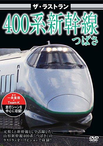 ザ・ラストラン 400系新幹線つばさ [DVD]